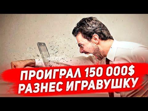 Проиграл 10 000 000р. в игровые автоматы