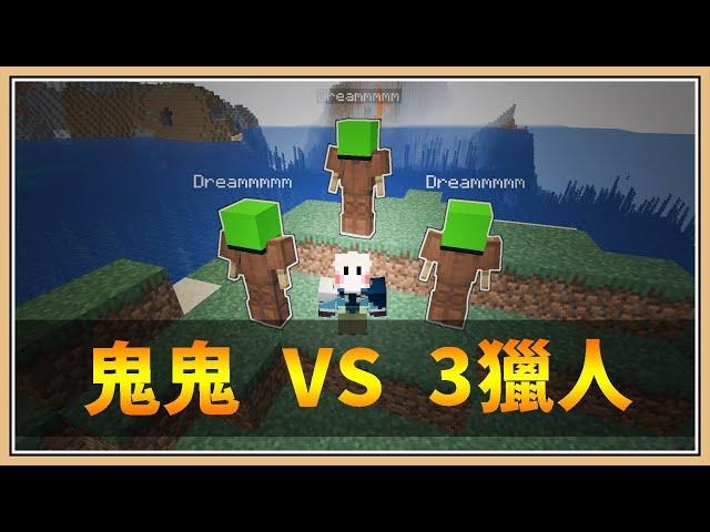 【Minecraft】Manhunt 1v3【獵人系列】Dreammmm挑戰