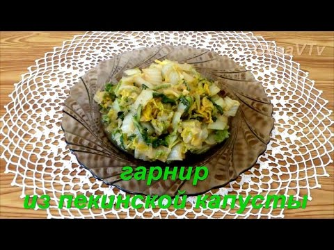 гарнир из пекинской капусты. a side dish of Chinese cabbage