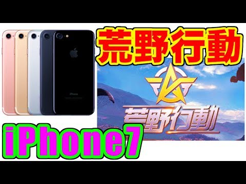 [荒野行動] 先鋒テスト 2018-09-12 [iPhone7]