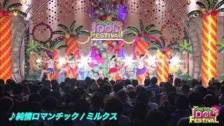 北海道札幌発 次世代アイドルユニット『ミルクス』個性あふれる5人の道...