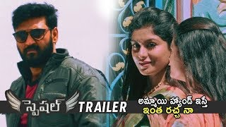 Special Movie Official Teaser | Latest Telugu Movie Teaser | i5 Network Entertainments