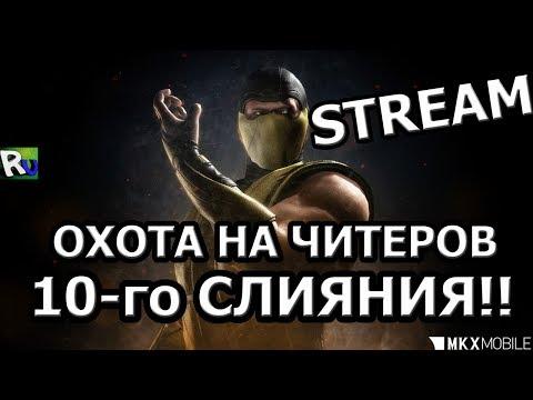 ?[STREAM] ?ОХОТА НА ЧИТЕРОВ 10-го СЛИЯНИЯ!!?Mortal Kombat X mobile(ios) thumbnail