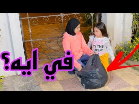 امنيه وغزل شافوا ايه في الجنينة!!!
