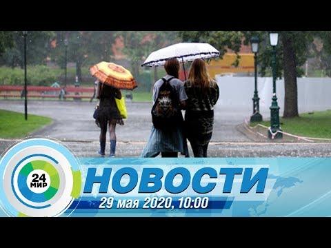 Новости 10:00 от 29.05.2020