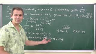Алгебра 8. Урок 15 - Задачи на составление дробно-рациональных уравнений (Часть 4)