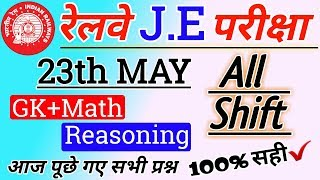 23 may all shift || RRB JE Exam 2019 | exam analysis पूछे गए सभी प्रश्न | election result live 2019