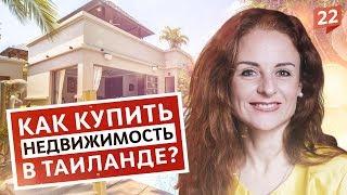 Инвестиции в недвижимость за рубежом: Как купить квартиру за границей? Недвижимость в Таиланде 2018.