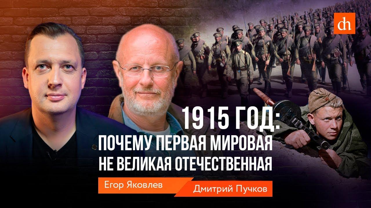 1915 год: почему Первая мировая не Великая Отечественная/Дмитрий Пучков и Егор Яковлев