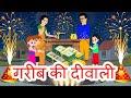 गरीब की दिवाली Real Diwali of a Mother Hindi Kahaniya   Hindi Moral Stories   Bed Time Moral Stories