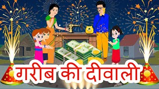 गरीब की दिवाली Real Diwali of a Mother Hindi Kahaniya | Hindi Moral Stories | Bed Time Moral Stories