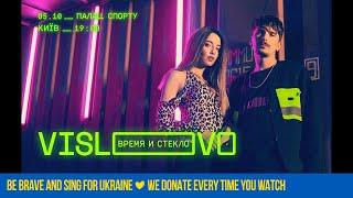 Download Время и Стекло - VISLOVO Mp3 and Videos