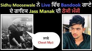 Sidhu Moosewale ਨੇ Live Show ਵਿੱਚ Bandook ਗਾਣੇ ਦੇ ਗਾਇਕ Jass Manak ਨੂੰ ਕੀਤਾ Reply |