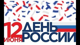 Поздравление с Днем России Владимира Якушева, Полпреда Президента РФ в Уральском федеральном округе