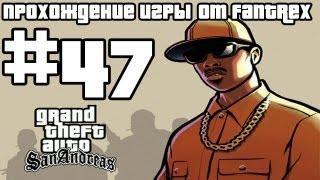 прохождение GTA San Andreas: Миссия #47 - Курьерские поставки