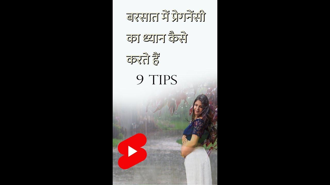 43 सेकंड में   बरसात में प्रेगनेंसी का ध्यान कैसे रखें