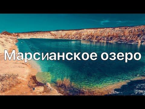 КРЫМ. МАРСИАНСКОЕ ОЗЕРО