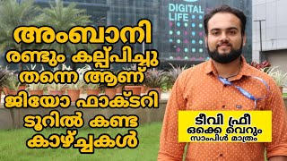 Reliance Jio Factory Tour experience ? ഇപ്പോൾ കണ്ട Jio Fiber  Free 4k LED TV ? Offer ഒന്നുമല്ല ?