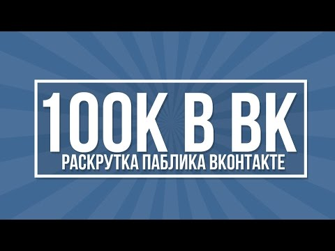 Раскрутка группы Вконтакте: 100K в ВК (часть #1)