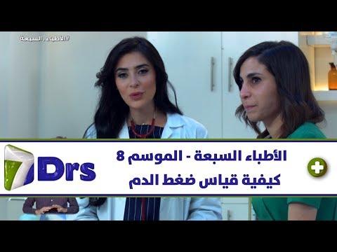 كيفية قياس ضغط الدم - الأطباء السبعة - الموسم 8