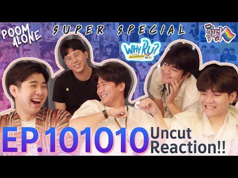 วุ่นY Reaction + Recap !! EP.10 WHY R U ? The Series  L POOM ALONE X Special Guest