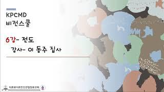 KPCMD 비전스쿨   제6강 전도   이동주 집사