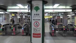 都営地下鉄浅草線の新橋駅改札口の風景