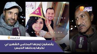 أول ردة فعل للشارع المغربي بعد إطلاق سراح ليلى: يقصفون زوجها المحامي الشهير لي نكرها ودخلها الحبس