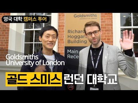 [영국 유학] 캠퍼스 투어 - 골드 스미스 대학 Goldsmiths, University Of London