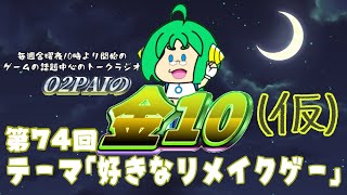 【定期配信 第74回】O2PAIの金10【ゲーム系雑談ラジオ】テーマ『好きなリメイクゲー』