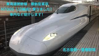東海道新幹線 最新型車両 N700S(J3編成)に乗りました!車内など紹介します!