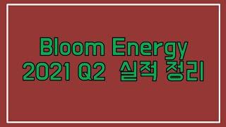 블룸에너지 2021 Q2 실적 정리