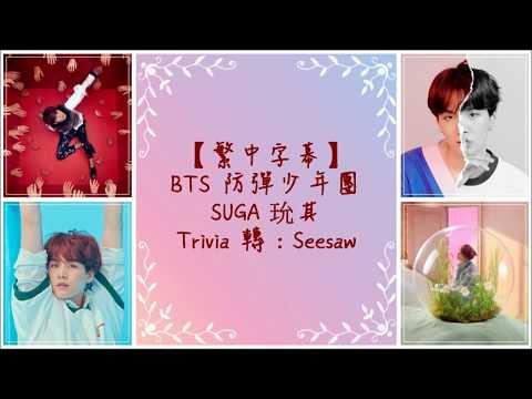 【HD中字】BTS 防彈少年團 (방탄소년단) - Trivia 轉 : Seesaw (SUGA Solo)