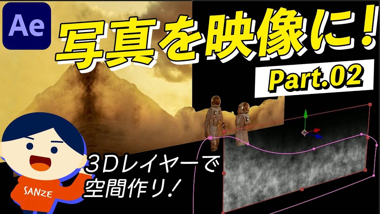 【008】3Dレイヤーとカメラワーク!表現が広がる3Dレイヤー講座②
