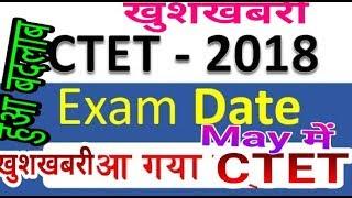 CTET Exam 2018 ,Exam date-may