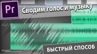 Видеомонтаж: Как свести голос и музыку - быстрый способ | Premiere pro