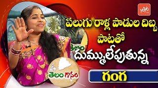 Palugu Ralla Padula Dibba Folk Song   Telangana Folk Singer Ganga Latest Songs   YOYO TV Music