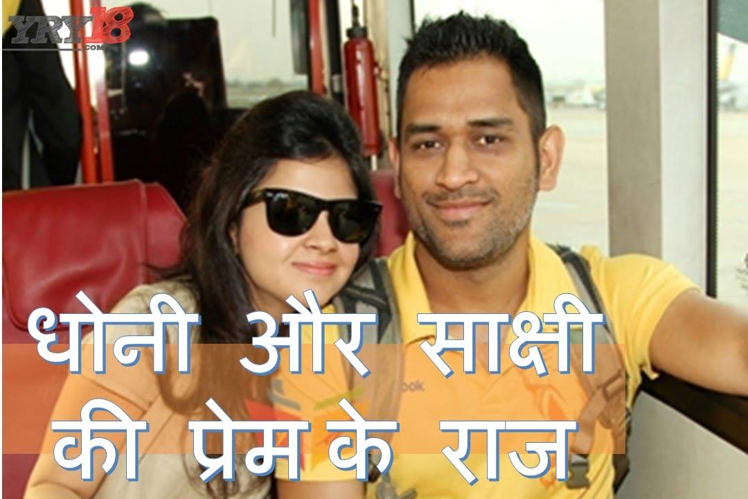 M.S. Dhoni - Sakshi Untold Love Story