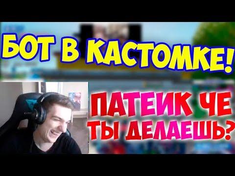 БОТ ЗАШЕЛ В КАСТОМКУ ЭВЕЛОНА / ПАТЕИК ОПЯТЬ РУИНИТ
