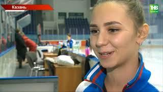 В Казани проходит 4 й этап Кубка России по фигурному катанию