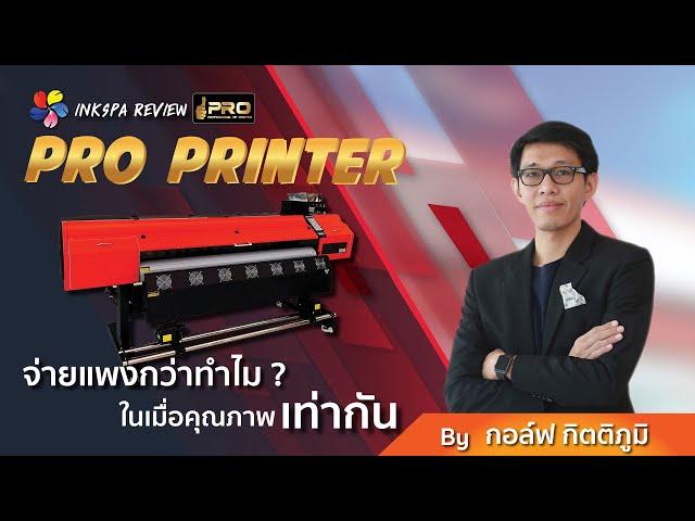 เครื่องพิมพ์ซับลิเมชั่น โปรปริ้นเตอร์ Pro Printer รุ่นล่าสุด ปี 2020 [Review]