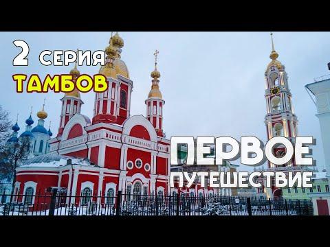 ПЕРВОЕ ПУТЕШЕСТВИЕ: 2 СЕРИЯ | МОСКВА - ТАМБОВ