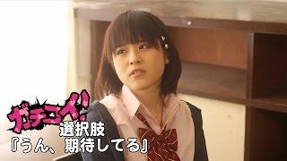 恋愛ゲーム型ドラマ『ガチコイ!』選択肢『うん、期待してる』 選択肢 ...