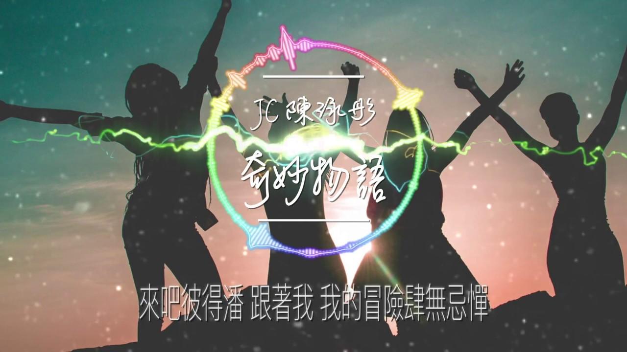 JC 陳泳彤 奇妙物語 歌詞版MV - YouTube