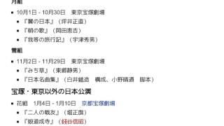 ウィキを動画で読む「1939年の宝塚歌劇公演一覧」のウィキ動画です。 引...