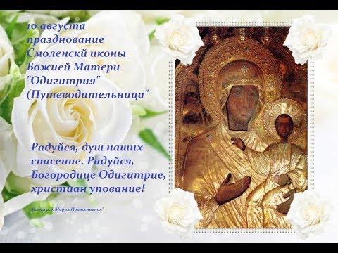 Акафист Смоленской иконе Божией Матери, именуемой «Одигитрия» (Путеводительница)