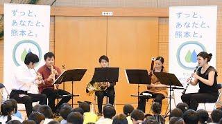 熊本地震被災地の小学校に木管五重奏 九響団員ら演奏会 熊本・御船町