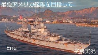 日本国籍でのプレイヤーが多いため、アメリカ国籍の船を使って進めてい...