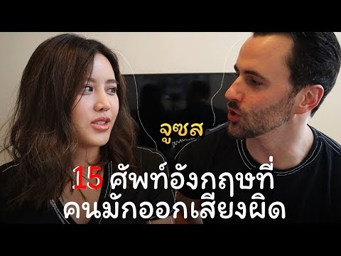 15 คำศัพท์ภาษาอังกฤษที่คนไทยมักออกเสียงผิด[ สำเนียงอเมริกัน]| Yingpcp