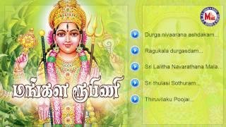 mangala roopini tamil devotional album audio jukebox